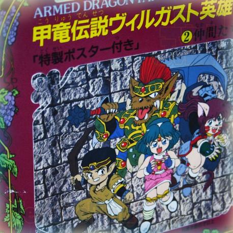 UNIQUEMENT SUR JVT !! Armed Dragon Fantasy VOL2 NEUF - BANDAI VINTAGE NO POPY RARE NINTENDO