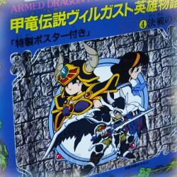 UNIQUEMENT SUR JVT !! Armed Dragon Fantasy VOL4 NEUF - BANDAI VINTAGE NO POPY RARE NINTENDO