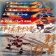 Samurai De l'Eternel - LOT X6 - HEROS COLLECTION - 2013 - Bandai - Armor Plus - Yoroiden Samurai Troopers - Club Dorothée