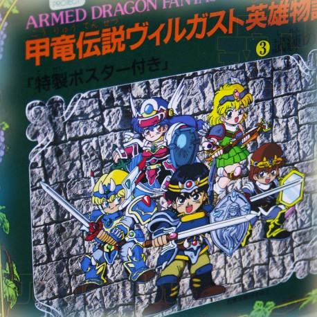 UNIQUEMENT SUR JVT !! Armed Dragon Fantasy VOL2 NEUF - BANDAI VINTAGE NO POPY RARE NINTENDO